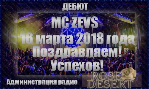 Дебютант нашего радио MC ZEVS