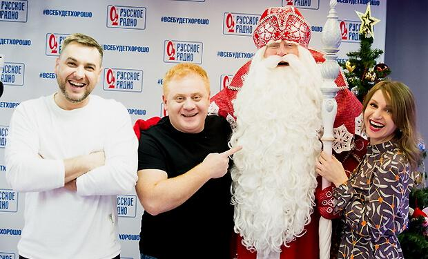 Главный Дед Мороз страны стал почётным гостем утреннего шоу «Русские Перцы» - Новости радио OnAir.ru