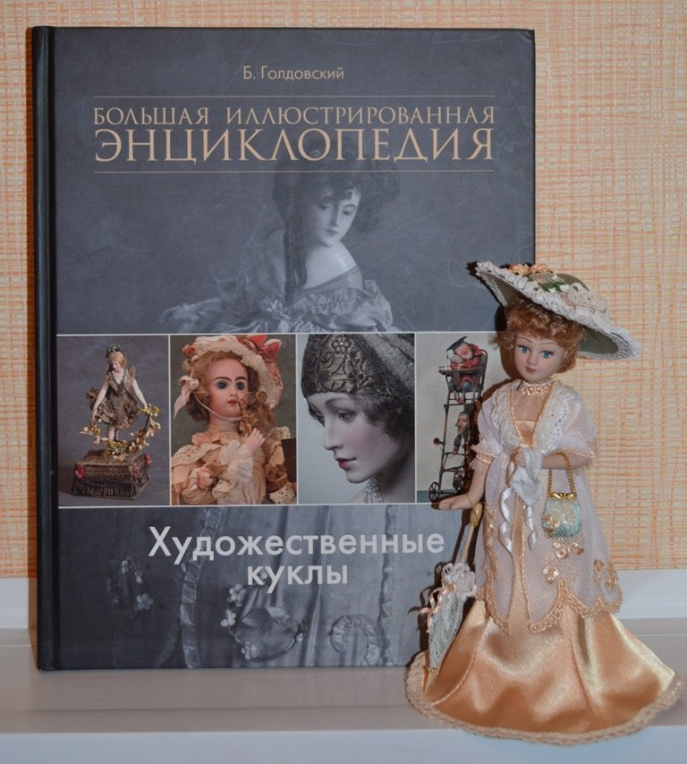 Энциклопедия кукол.
