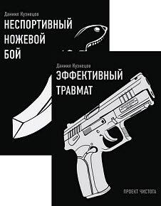 Скачать Сборник произведений Д.Кузнецова (2 книги)