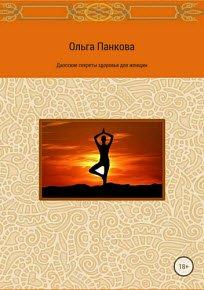 Скачать Даосские секреты здоровья для женщин. Медитации. Пробуждение энергии