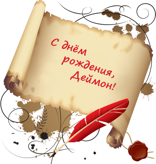 http://ipic.su/img/img7/fs/Dejmon.1423432861.png