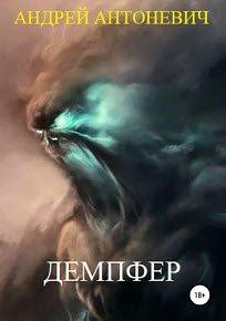 Скачать Демпфер