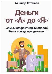Скачать Деньги от «А» до «Я». Самый эффективный способ быть всегда при деньгах