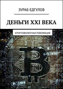 Скачать Деньги XXI века. Криптовалютная революция