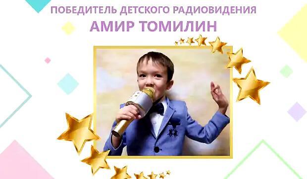 Звездное жюри назвало победителя конкурса талантов на Детском радио - Новости радио OnAir.ru
