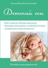 Скачать Детский Сон. Как помочь своему малышу быстро засыпать, спокойно спать и радостно просыпаться