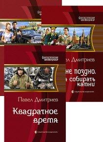 Скачать Сборник произведений П. Дмитриева (9 книг)