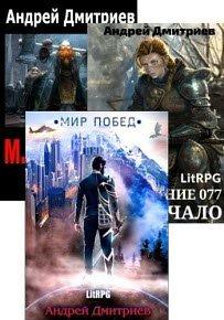 Скачать Сборник произведений А.Дмитриева (9 книг)