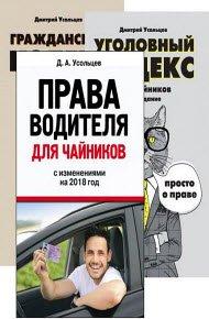 Скачать Сборник произведений Д.Усольцева (4 книги)