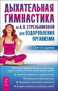 Скачать Дыхательная гимнастика по А.Н.Стрельниковой для оздоровления организма бесплатно