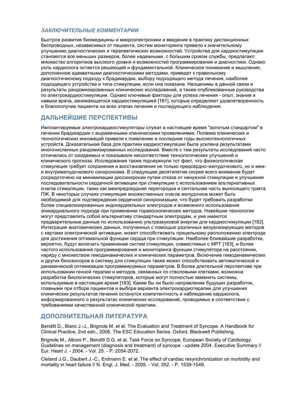 http://ipic.su/img/img7/fs/DzhonKemm-Bolezniserdcaisosudov-2011_1677.1592288725.jpg