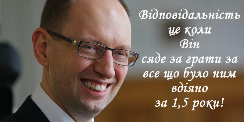 Надеюсь, что новый Кабмин будет иметь намного лучшие политические условия для реализации программ, - Яценюк - Цензор.НЕТ 8340