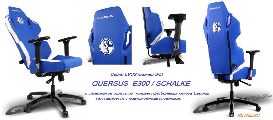 Компьютерное кресло QUERSUS E300/SCHALKE
