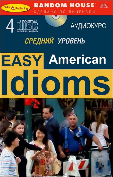Скачать Easy American Idioms. Современный английский. Средний уровень