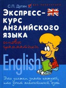 Скачать Экспресс-курс английского языка. Основы грамматики