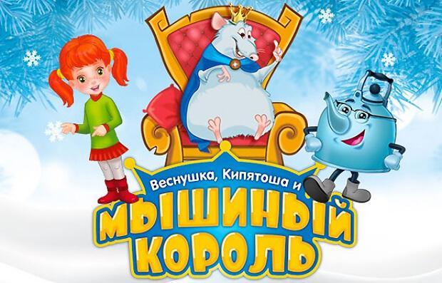 Ёлка Детского радио возглавила рейтинг детских новогодних представлений Москвы 2018/2019 - Новости радио OnAir.ru