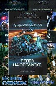 Скачать Сборник произведений Е. Трофимова (15 книг)