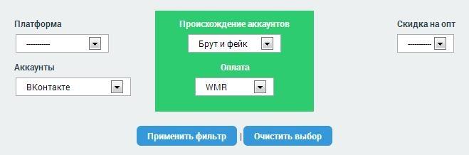 Фильтр аккаунтов