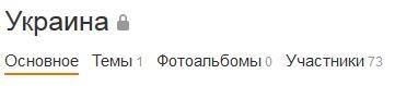 Скрин группы в Одноклассниках
