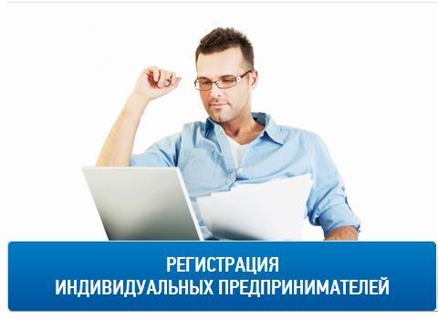 Регистрация индивидуальных предпринимателей