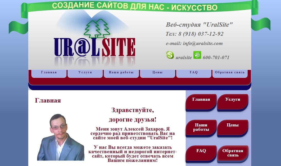 uralsite.com
