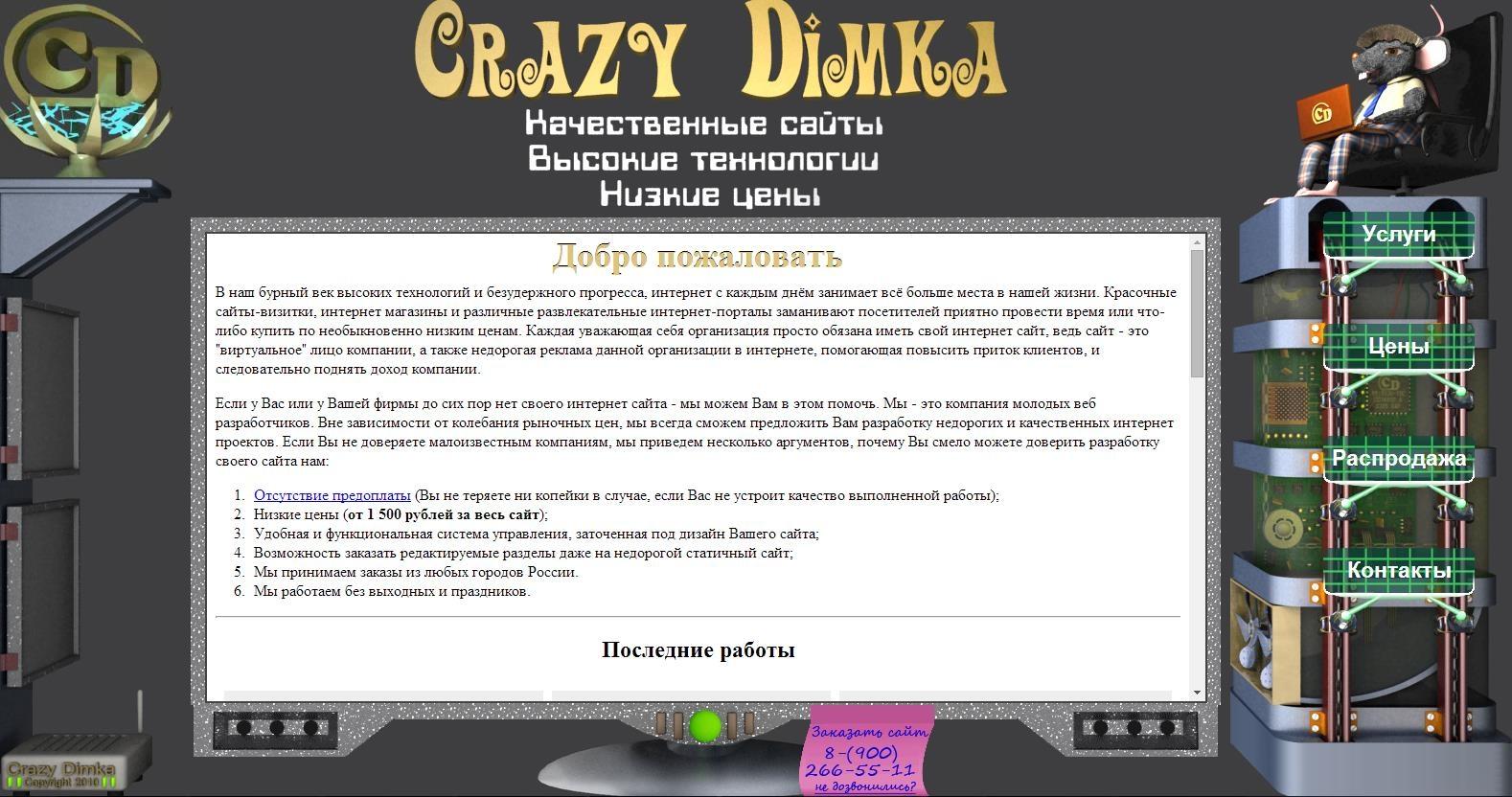Скриншот сайта crazydimka