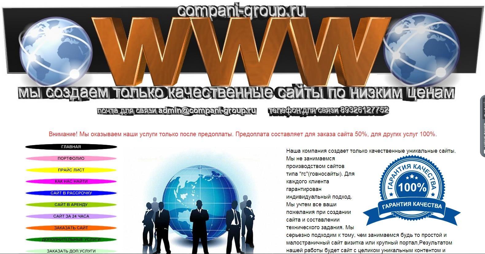 Скриншот сайта compani-group
