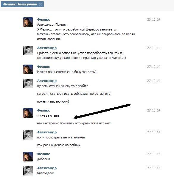 Переписка с Феликсом Зинатуллиным