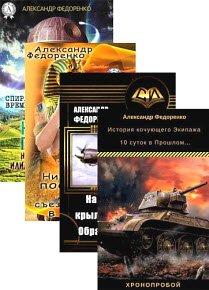 Сборник произведений А. Федоренко  (25 книг)