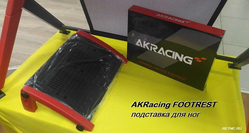 AKRacing FOOTREST- подставка для ног