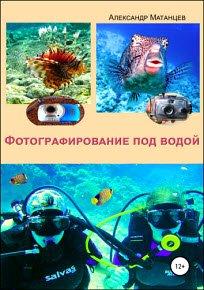 Скачать Фотографирование под водой