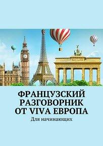 Скачать Французский разговорник от Viva Европа. Для начинающих