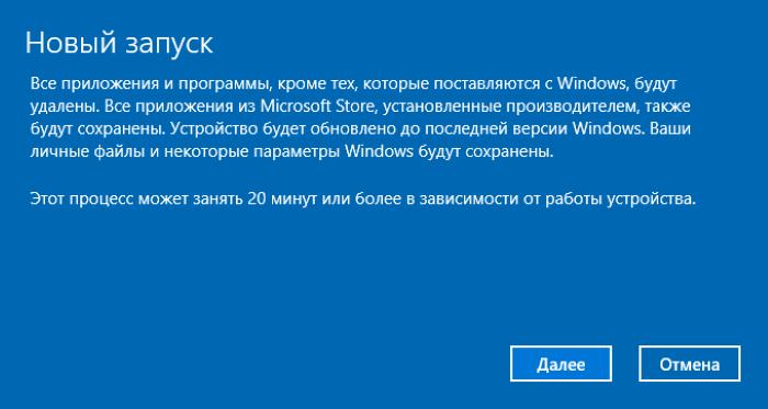 Fresh Start не работает в Windows 10 2004