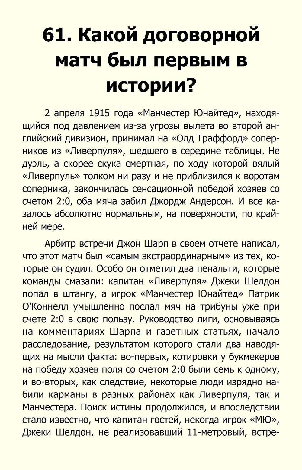 http://ipic.su/img/img7/fs/Futbolnyebajki_165.1590658466.jpg