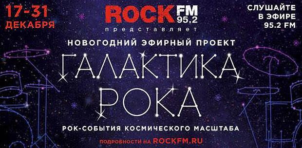 ROCK FM представляет новогодний проект «Галактика рока» - Новости радио OnAir.ru