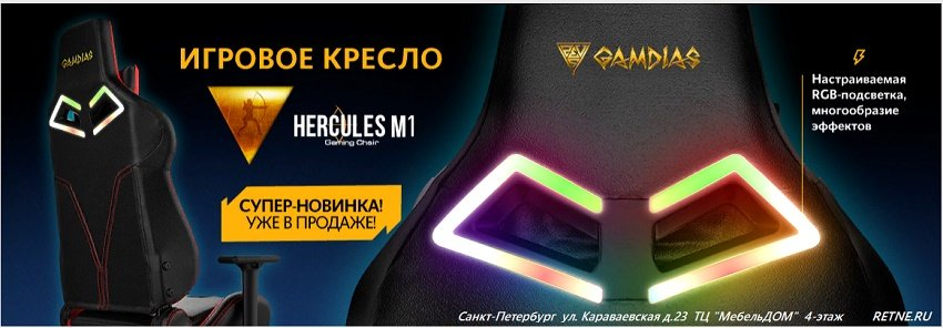 Gamdias-kresla-gamer