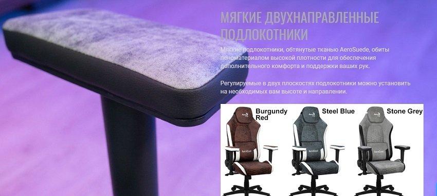 Gaming Chair Aerocool Crown