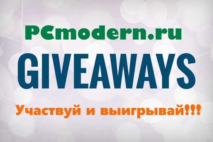Personal Giveaway или в Новый Год с PCmodern.ru