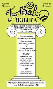 Скачать Глазарий языка. Энциклопедия русского языка, меняющая представление о справочной литературе