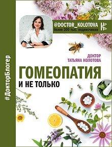 Скачать Гомеопатия и не только