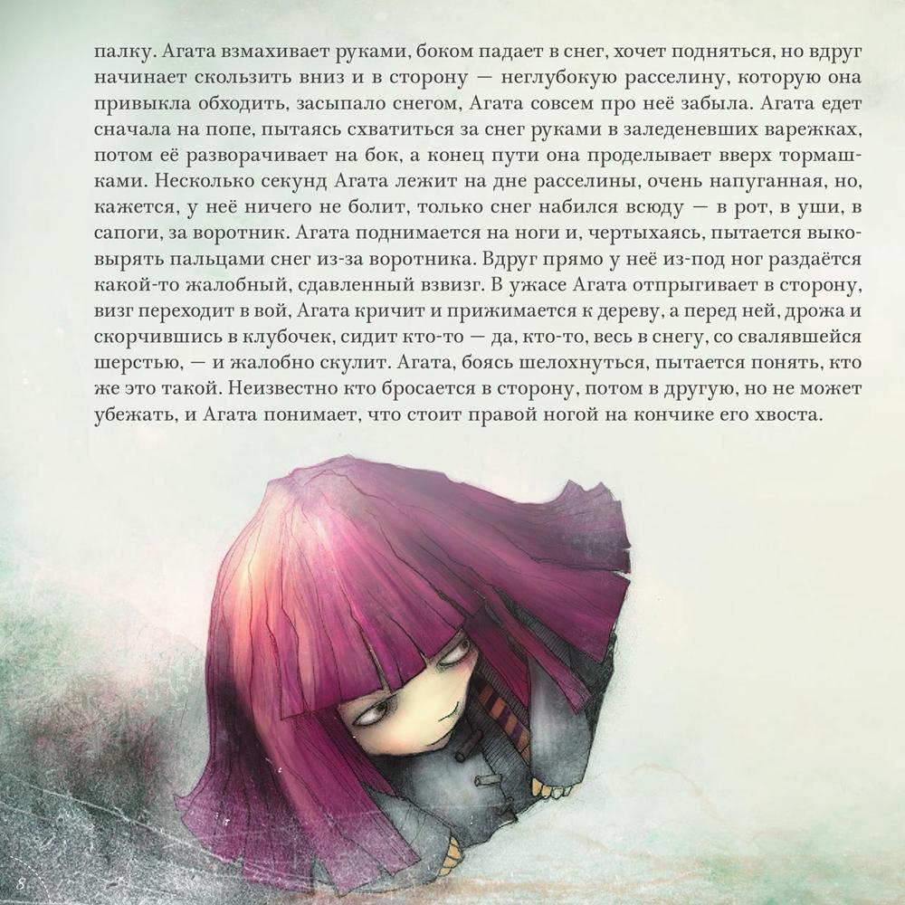 http://ipic.su/img/img7/fs/Goralik_L.1597939518.jpg