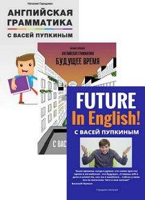 Скачать Сборник произведений Н.Городнюк (3 книги) бесплатно