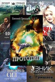 Скачать Сборник произведений Е.Гришаева (6 книг)