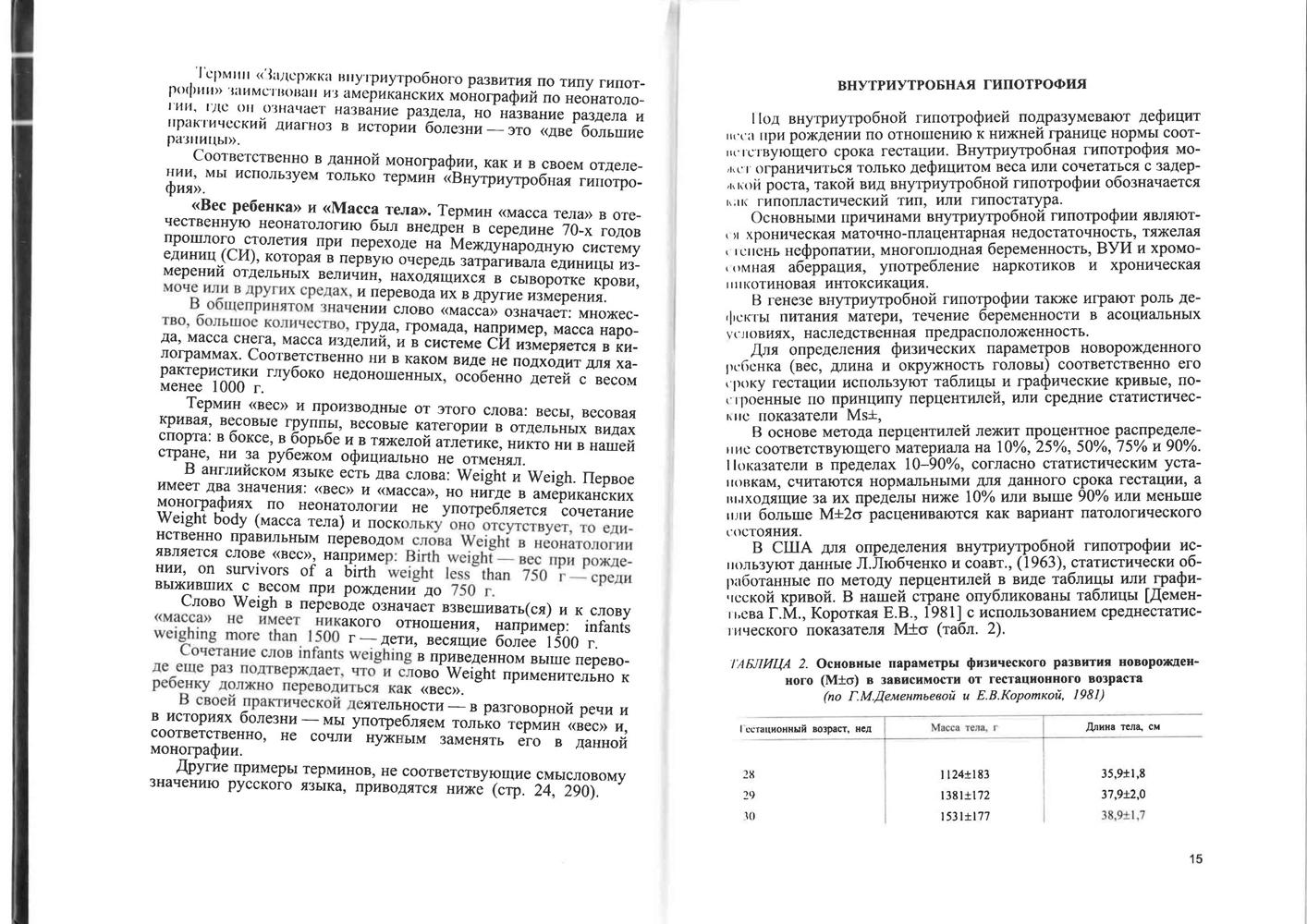 http://ipic.su/img/img7/fs/Hazanov-Klinicheskayaneonatologiya_008.1591517392.jpg