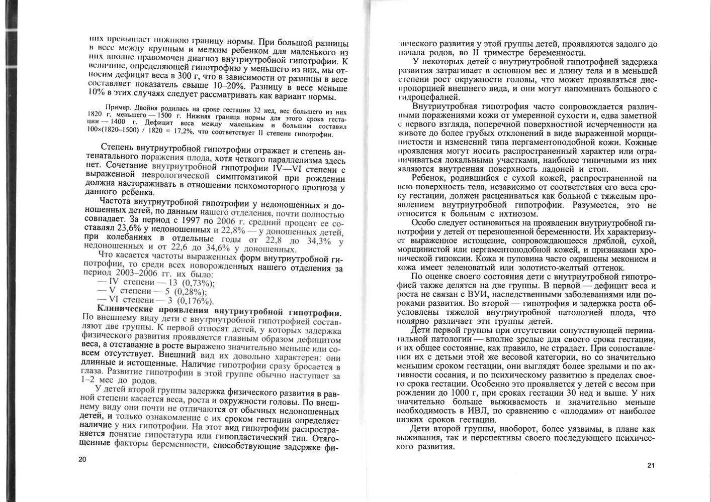 http://ipic.su/img/img7/fs/Hazanov-Klinicheskayaneonatologiya_011.1591517398.jpg
