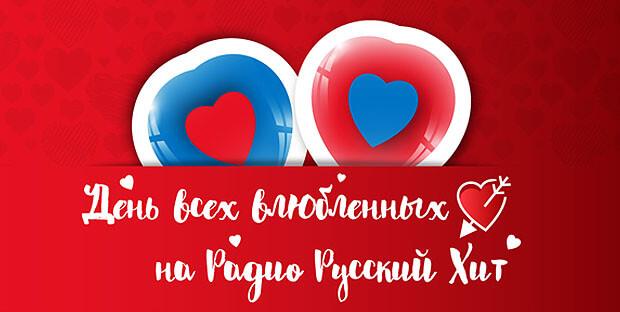 День всех влюбленных на «Радио Русский Хит» - Новости радио OnAir.ru