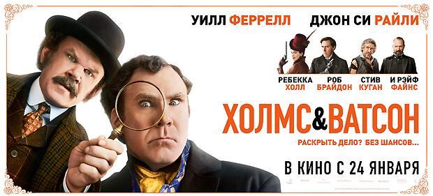 «Юмор FM» – партнер комедии «Холмс & Ватсон» - Новости радио OnAir.ru