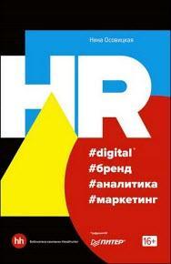Скачать HR #digital #бренд #аналитика #маркетинг