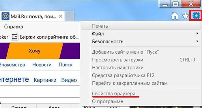 Чистим cookies в браузере Internet Explorer